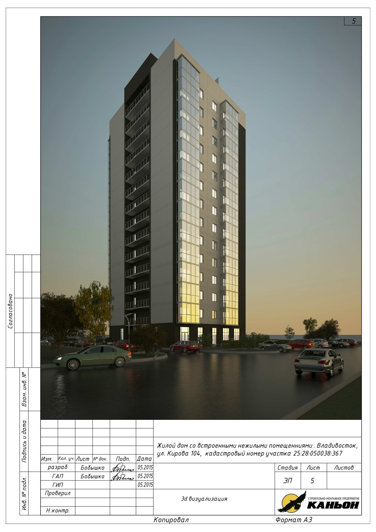 Эскизный проект жилого 14 этажного дома