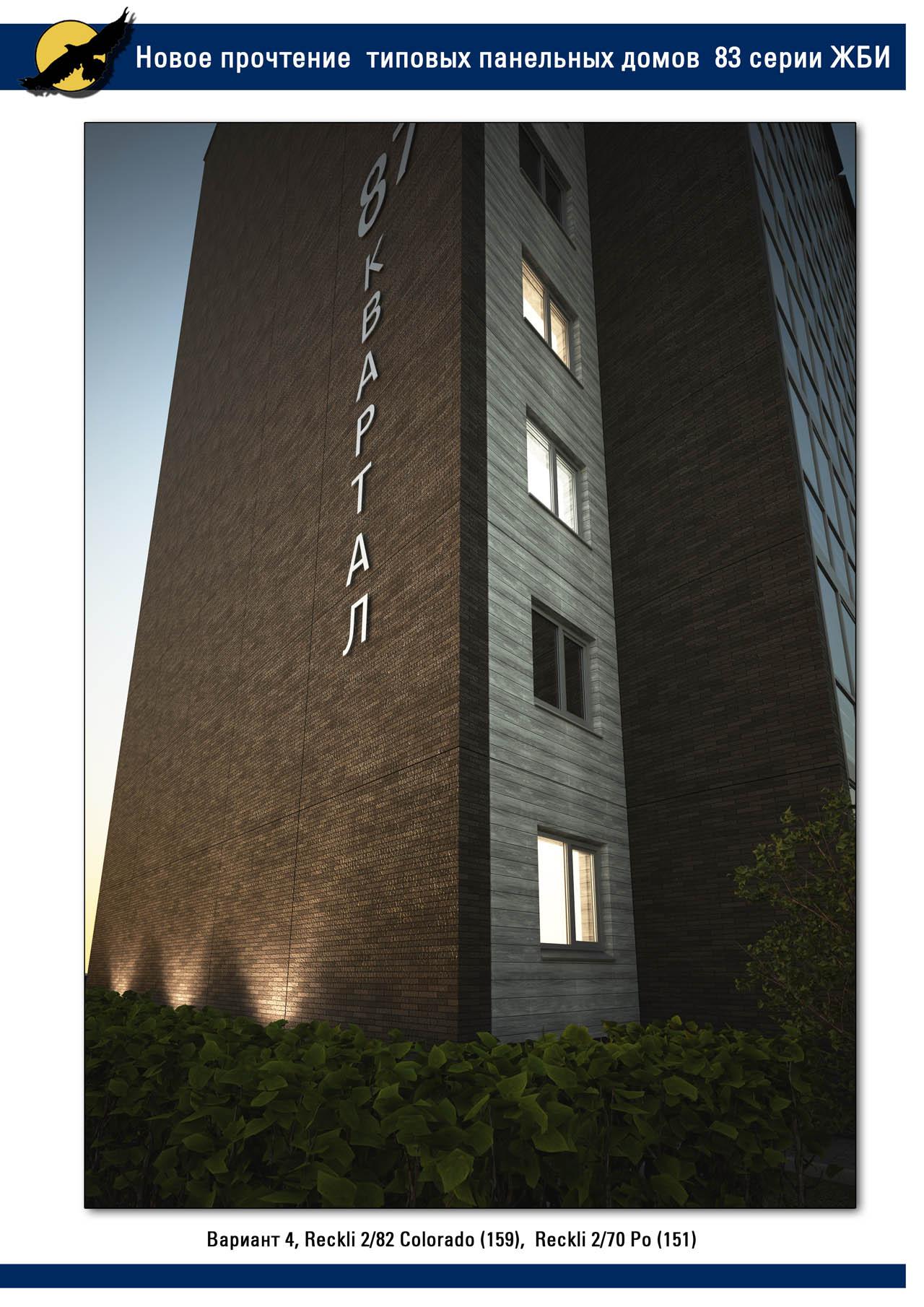 Новое прочтение типовых панельных домов 83 серии ЖБИ